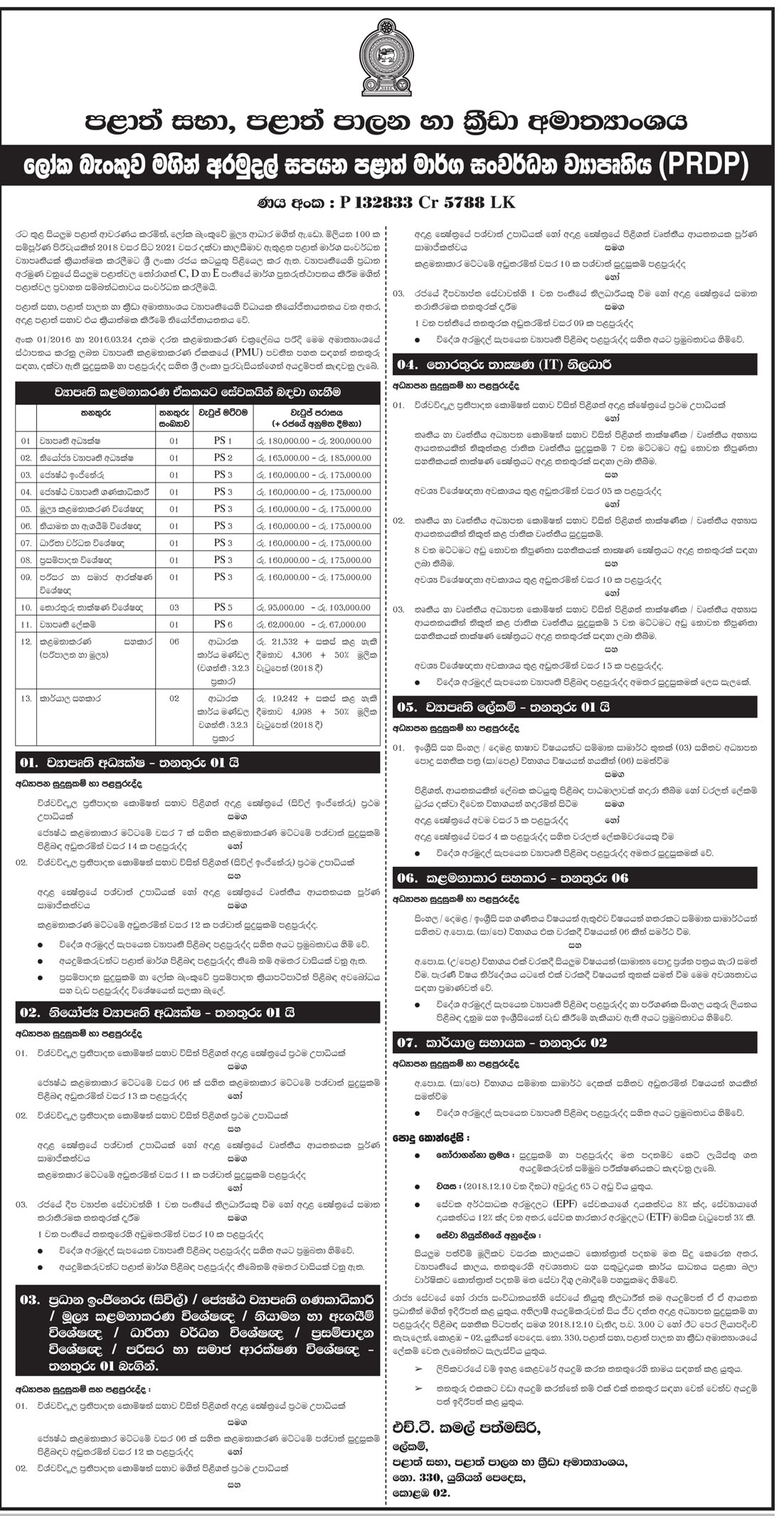 Management Assistant, Office Assistant, Information Technology Officer, Project Secretary, Project Director & more Vacancies Available - Ministry of Provincial Councils, Local Government & Sports